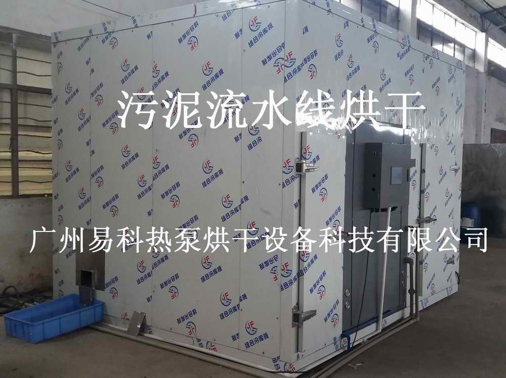 污泥烘干机-空气能污泥烘干机-厂家直销-热泵烘干机
