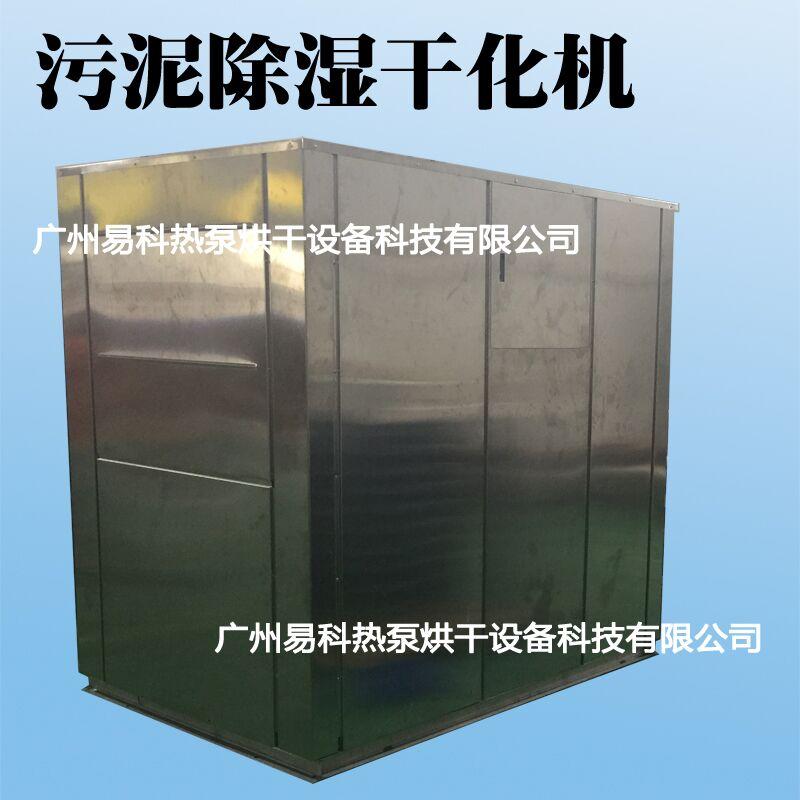 污泥低温除湿干化机-空气能污泥烘干机-厂家直销