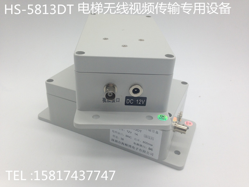 电梯视频监控专用5.8G无线微波传输设备HS-5813DT