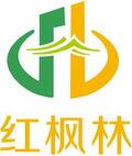 郑州红枫林户外用品有限公司