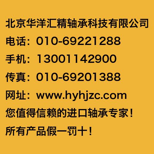 NSK轴承AH3232轴承AH3232