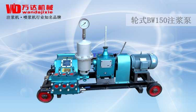 BW150注浆泵6600公海下载网址与泥浆泵的区别