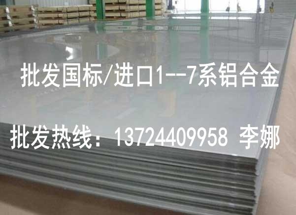 5154国标铝板硬度 5154铝板到厂价格