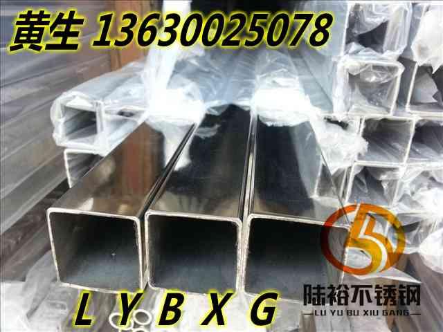 430不銹鋼壓花管系列
