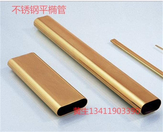 201不锈钢平椭管150*50厚度0.9-3表面拉丝/渡色/镜面