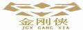 深圳市华讯通达科技有限公司业务部