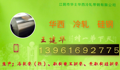 江阴市华士华西冷轧带钢千赢游戏官网手机版