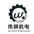 苏州伟褀机电有限公司