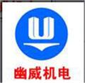 上海幽威机电有限公司