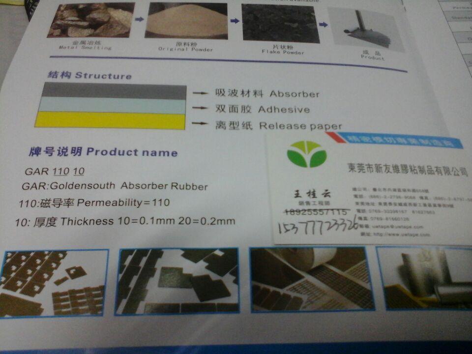 新友维NFC\RFID吸波材料 手机天线支付专用\抗金属干扰吸波材