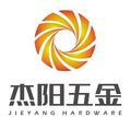 深圳市杰阳精密五金有限公司