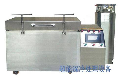 超低温阀门冷处理设备超能液氮深冷处理设备
