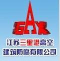 江蘇三里港高空建筑防腐有限公司4