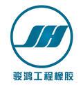 衡水骏鸿工程橡胶有限公司Logo