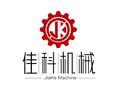 江陰市佳科機械制造有限公司