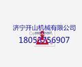济宁开山机电设备万博体育mantbex登录