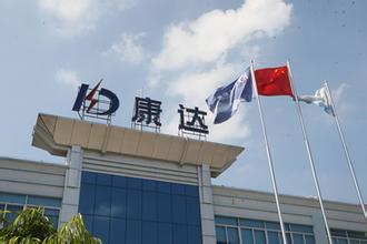 深圳市康达电子有限公司