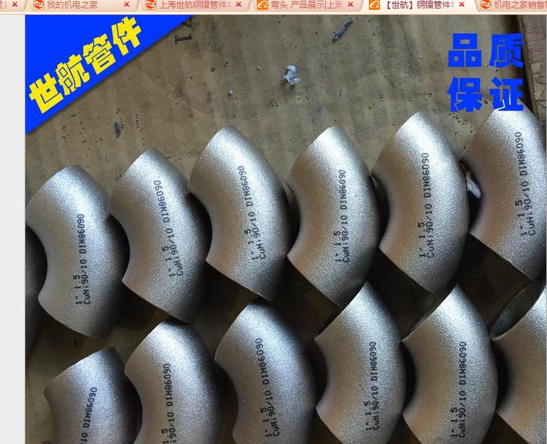 銅鎳彎頭DIN86090 1.0D 45度 廠家價格