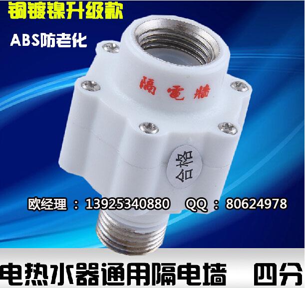 电热水器防电墙_防电墙,隔电墙,混水阀_电热水器周边服务