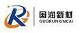 洛陽市國潤新材料科技股份有限公司