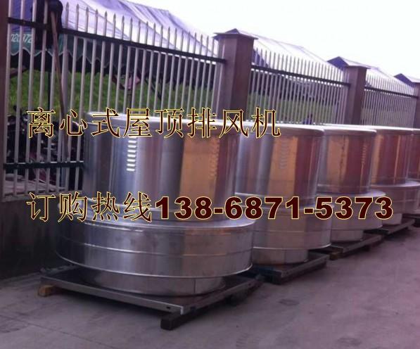 铝合金制屋顶排风机型号RTC-750/380V竞技宝测速型电机功率4KW