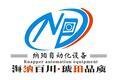 廣州市納珀自動化設備有限公司