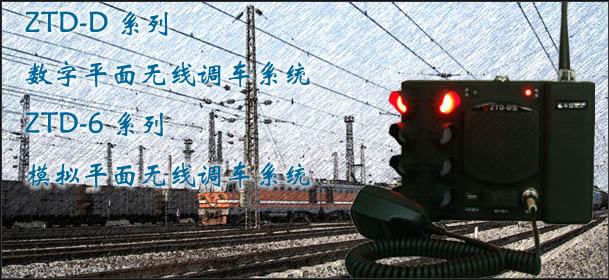 ZTF型系列列车尾部安全防护装置(以下称列尾装置)主要用于货物列车在取消守车后,机车乘务员能够及时准确地掌握列车尾部风压;当列车主管风压因非正常泄漏低于规定门限值时,该设备自动报警;当车辆折角塞门被意外关闭时,机车乘务员可操纵列车尾部装置进行尾部排风辅助制动,以防止列车放飏事故;具有列车昼夜尾部标示作用。 1996年9月,ZTF型列尾装置通过***鉴定。迄今为止,生产的型号有ZTF99型、ZTF2000型、ZTF2002型和ZTF2002-6型。 ZTF2002-6型列尾装置采用双向数传技术,执