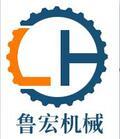 曲阜市鲁宏机械设备有限公司
