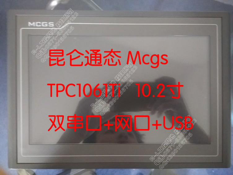 TPC1061Ti昆仑通态10.2寸触摸屏