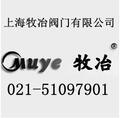上海牧冶閥門有限公司