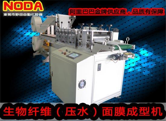 生物纖維(壓水)面膜成型機 面膜成型機 水果面膜復合機