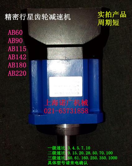 上海諾廣生產AB90精密行星減速機 精準 強勁 安靜