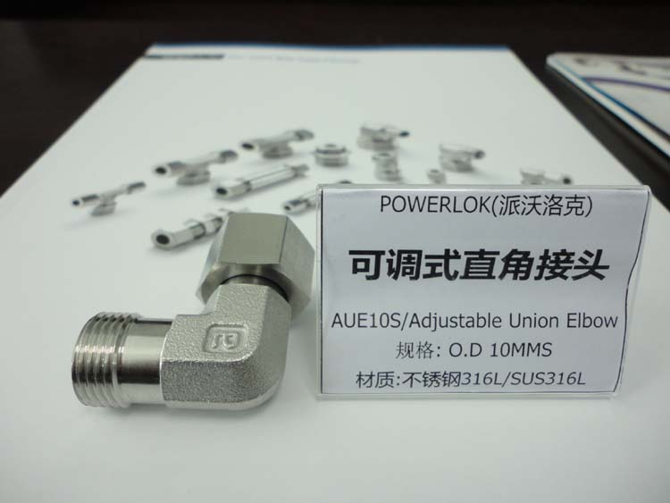 派沃洛克 可调式直角接头Adjustable Elbow外径10