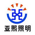 常州亞熙照明科技有限公司