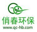 上海俏春环保设备有限公司