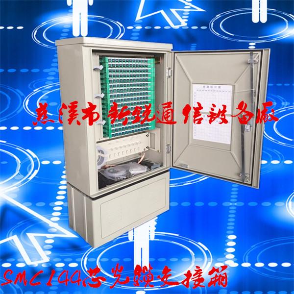 144芯光纜交接箱價格-SMC光纜交接箱產品說明