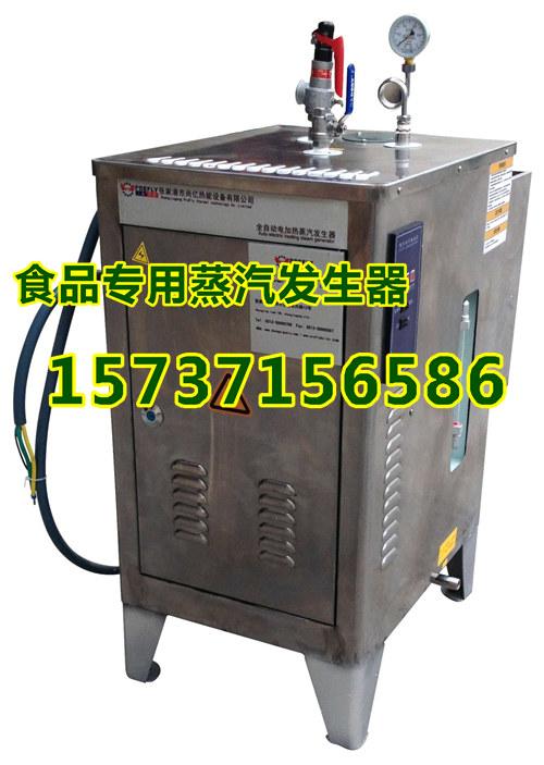 3.6千瓦9KW蒸汽发生器厂家