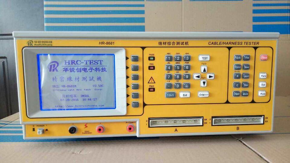 精密線材綜合測試儀HRC-8681N/8681FA