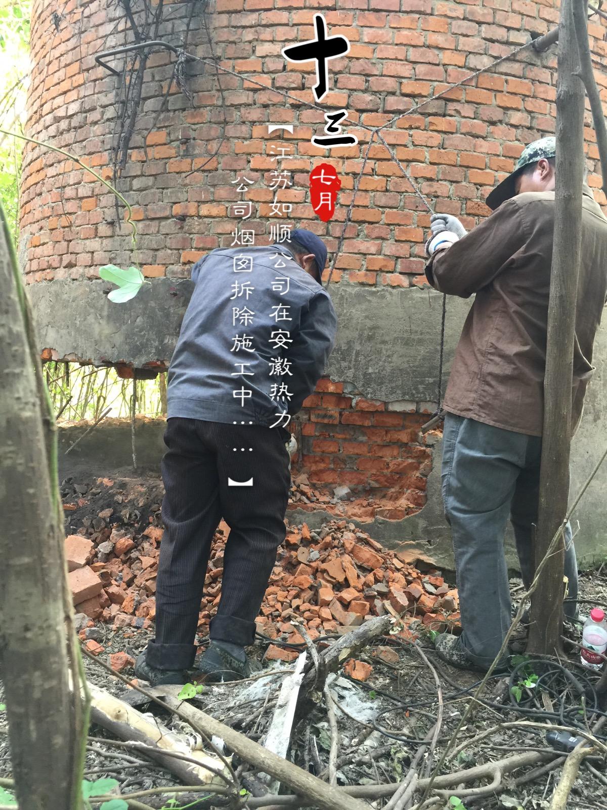 东台锅炉烟囱人工拆除公司厂家
