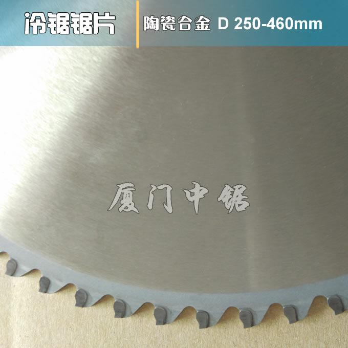 冷锯机锯片 铁工冷锯片 金属冷锯片 切不锈钢/圆棒/管材 高速切断