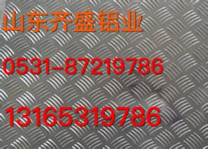 大庆铝卷价格【13165319786】