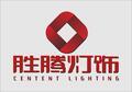 中山市胜腾灯饰有限公司
