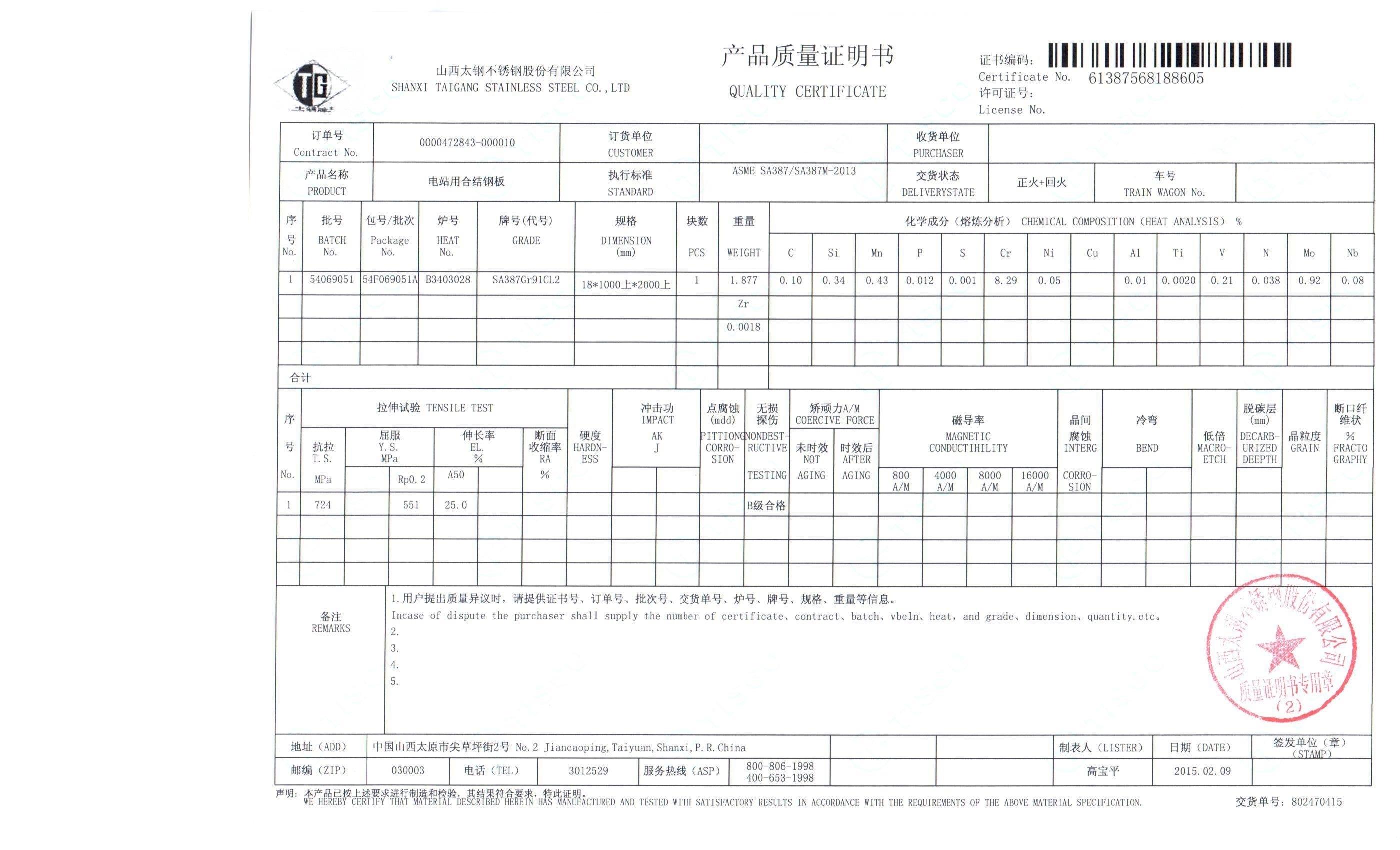 新疆SA387Cr92CL2有質保書
