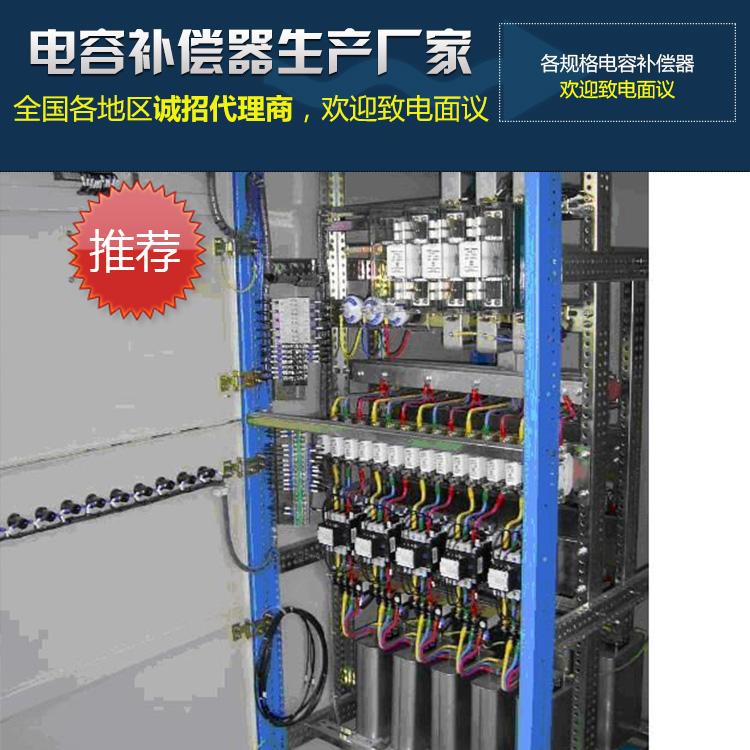 低压电容补偿柜是在变压器的低压侧运行的