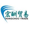 云南宏酬贸易有限公司