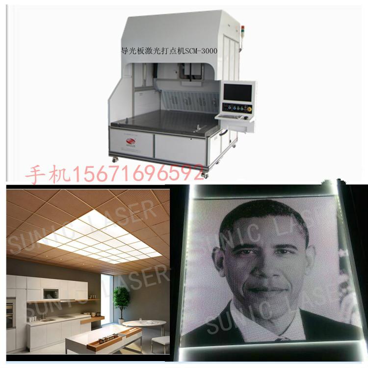 亞克力導光板激光打點機600×1200×3mm