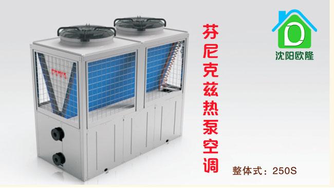 沈阳别墅热泵采暖|芬尼克兹超低温空气源热泵三联供系统|带生活热水