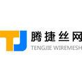 安平縣騰捷金屬絲網制品廠