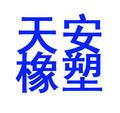 清河縣天安橡塑制品有限公司