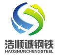 天津浩順誠鋼鐵銷售有限公司